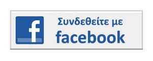 Σύνδεση με το Facebook